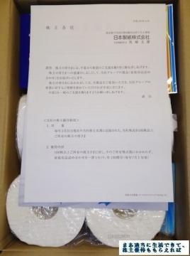 日本製紙 優待内容01 201703