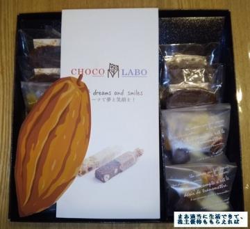 日本管財 ショコラボセット02 201703