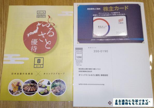 orix_yuutai-annai_201703.jpg