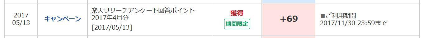 rakuten_research_point-fuyo_201704.jpg