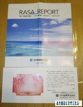 ラサ商事 クオカード1000円相当 201703