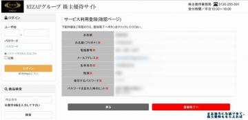 RIZAPグループ WEB登録 201703