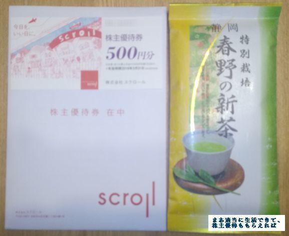 scroll_tea-yuutaiken_201703.jpg