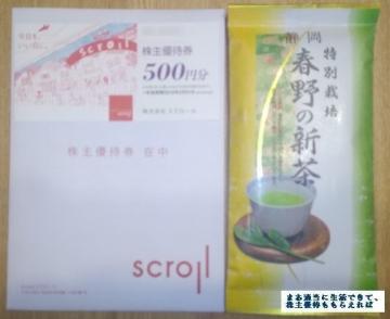 スクロール お茶、優待券 201703