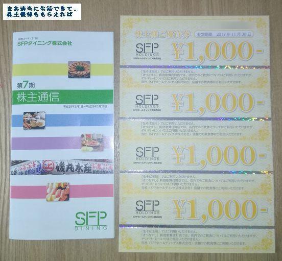 sfp-dining_yuutai-ken_201702.jpg