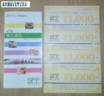 SFPダイニング 優待券 201702