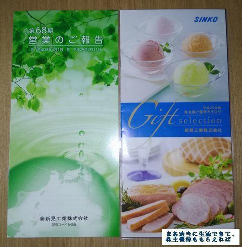 shinko_yuutai-annai_201703.jpg