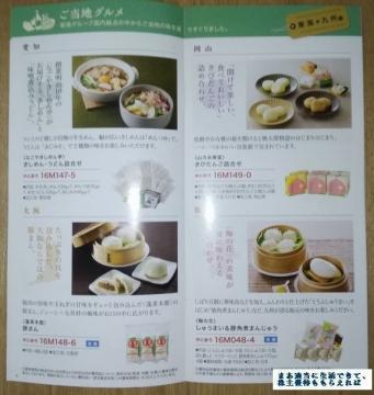 新晃工業 優待カタログ02 201703