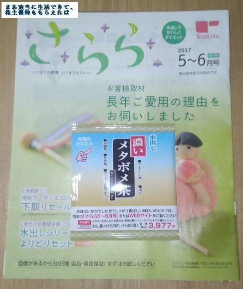 tealife_sarara-170506-metabome_201706.jpg