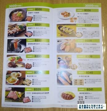 トーソー 優待カタログ03 201703