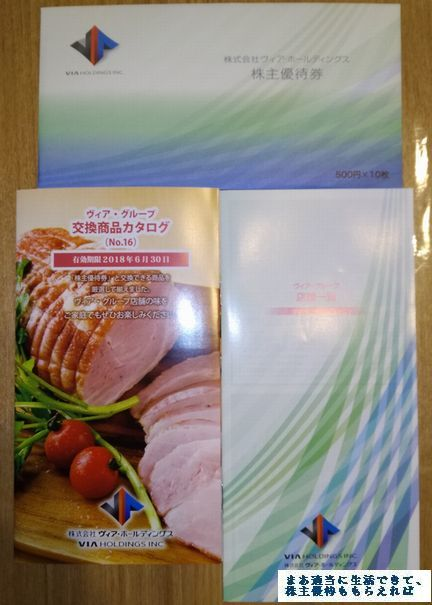 via-hd_yuutai-annai_201703.jpg