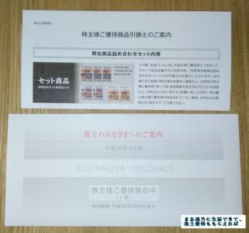 吉野家HD 優待券 201702