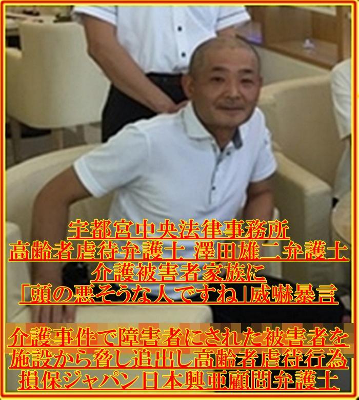 澤田雄二弁護士 宇都宮中央法律事務所 新田裕子弁護士 海老原輝弁護士 SJNK
