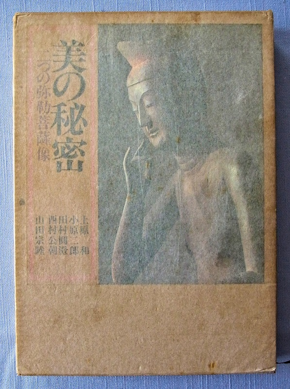 「美の秘密・二つの弥勒菩薩像」日本放送出版協会刊