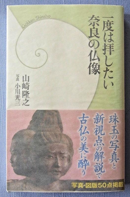 「一度は拝したい京都の仏像」山崎隆之著・学研新書