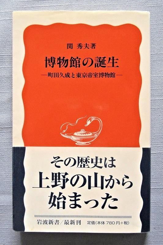関秀夫著「博物館の誕生~町田久成と東京帝室博物館」