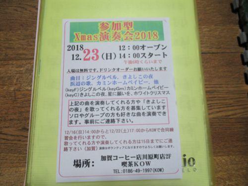 喫茶KOWでのクリスマスウクレレ演奏会