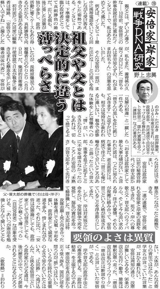 安倍晋三は親父から「おまえは政治家として最も大事な情がない」と ...