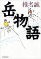 gaku_story.jpg