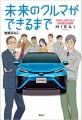 mirai_car.jpg