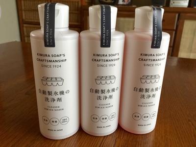 木村石鹸①