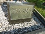 JR鹿渡駅 縄文の輝き 題字