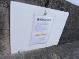 名鉄河和口駅 海3