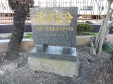 JR南宮崎駅 改築記念碑 アップ