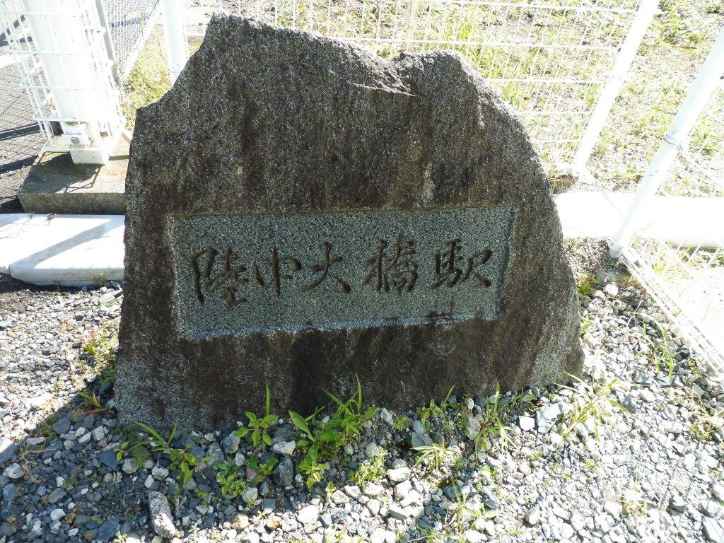 rikuchu-ohashi1_1.jpg