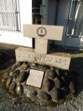 JR佐川駅 佐川駅開設五十周年記念碑