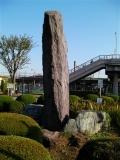 JR新町駅 若宮八幡宮の向かいの石柱