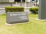 名鉄豊田市駅 贈豊田ライオンズクラブ CN50周年記念