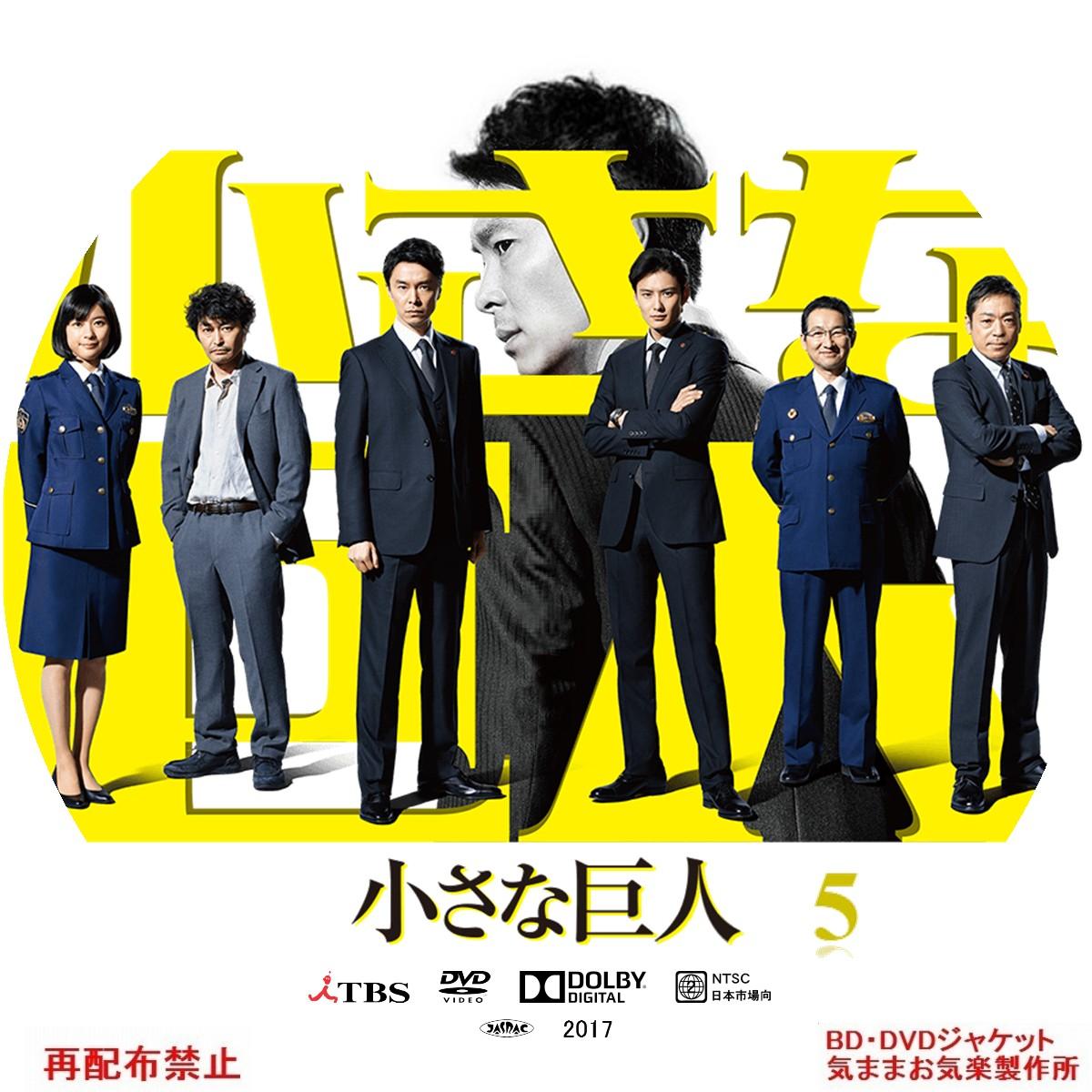chiisana_kyojin_DVD05.jpg