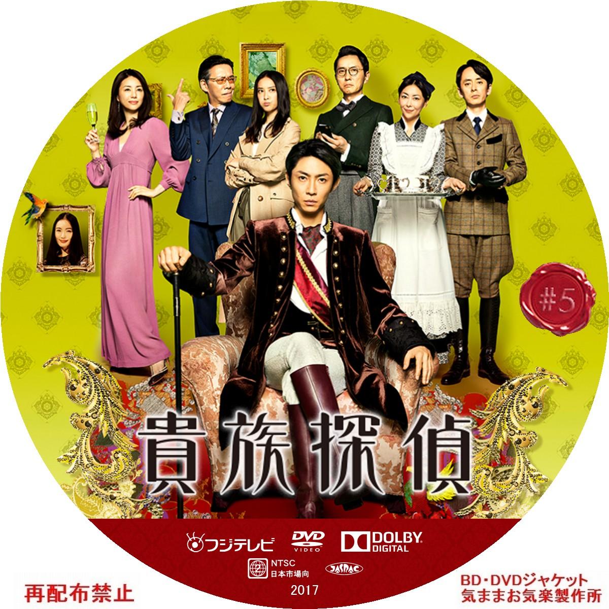 kizokutantei_DVD05.jpg