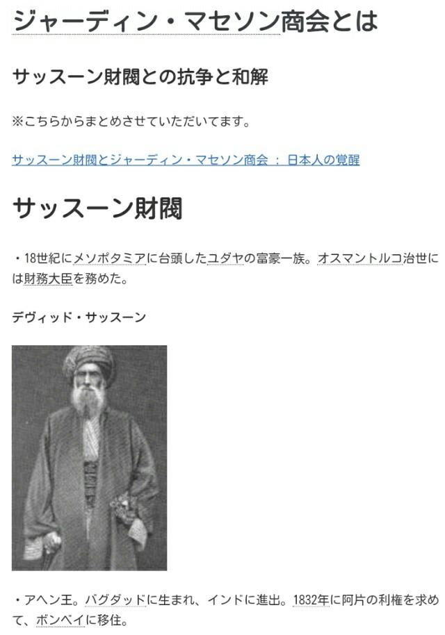 安倍が崇拝する明治維新とは【ア...