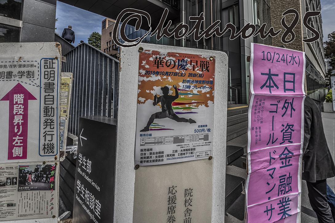 三田散歩6 20181025