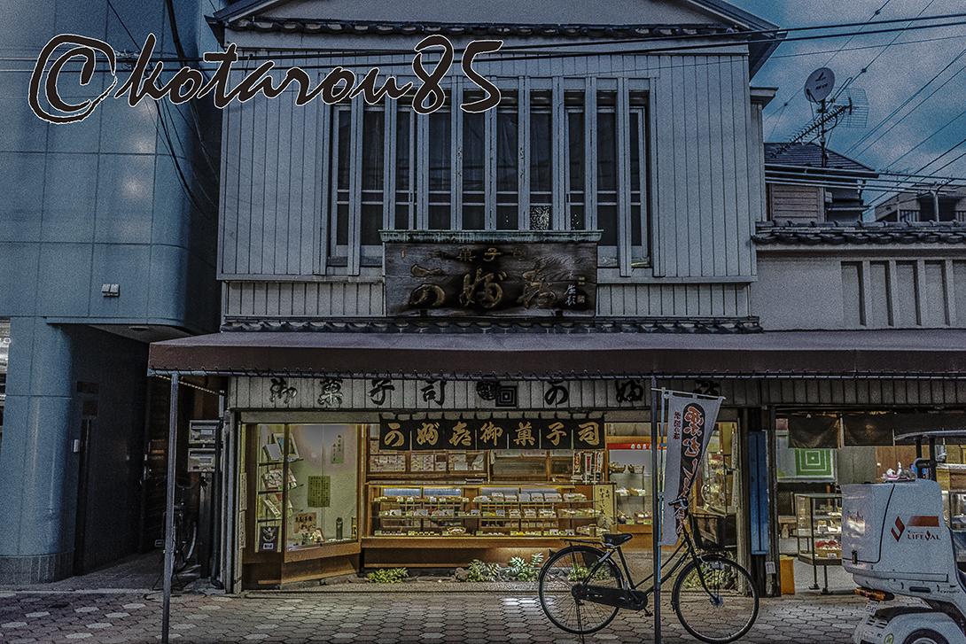 下町の和菓子屋さん 20181130