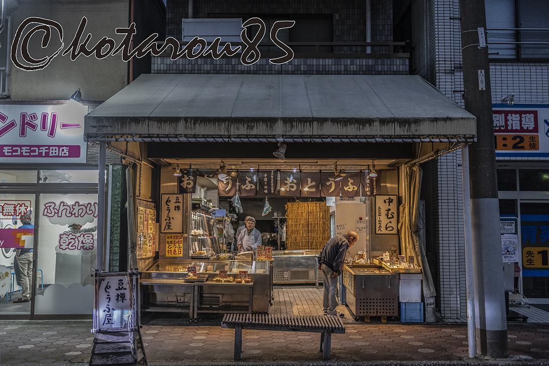 下町の豆腐屋さん 20181130