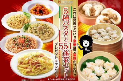 ヒロセ通商食品キャンペーン2017年5月