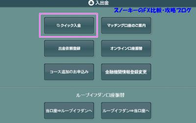 ループ・イフダン入金方法4
