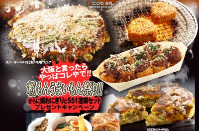 ヒロセ通商食品キャンペーン2017年6月
