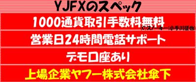 YJFX悪評2017