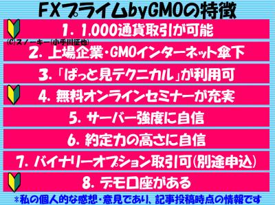 FXプライムbyGMO評判と特徴2017改