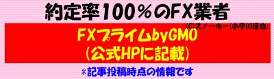 約定率100%のFX会社FXプライムbyGMO