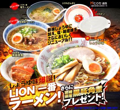 ヒロセ通商食品キャンペーン2018年10月