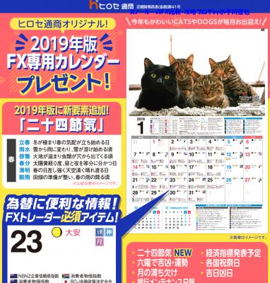 ヒロセ通商FXカレンダー2019年