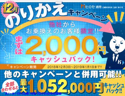 ヒロセ通商乗り換えキャンペーン2018年12月