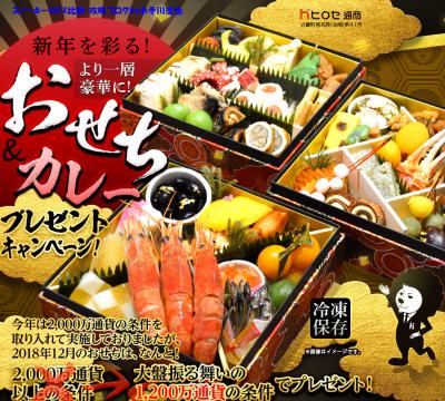 ヒロセ通商食品キャンペーン2018年12月