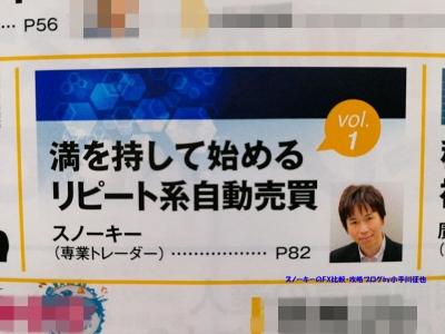 FX攻略com2019年2月号スノーキー(小手川征也)