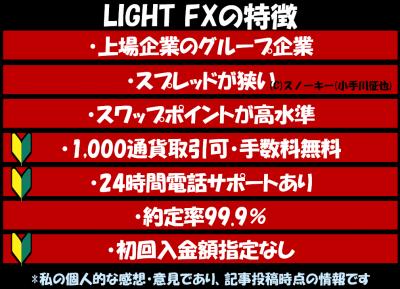 LIGHT FX評判